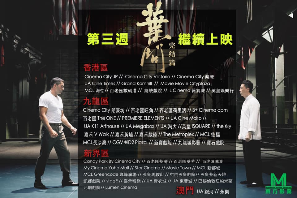 Ip Man 4 Chinese cinema listings - January 2020