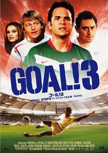 Nathan Head Japanese Goal 3 DVD