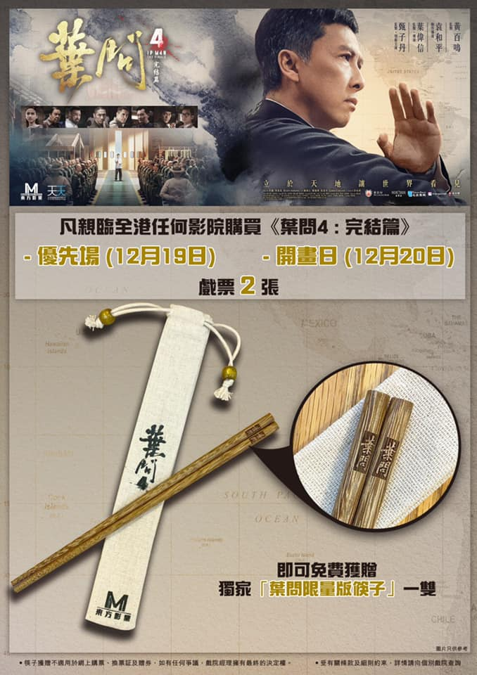 Limited Edition Chopstick memorabilia advertisment